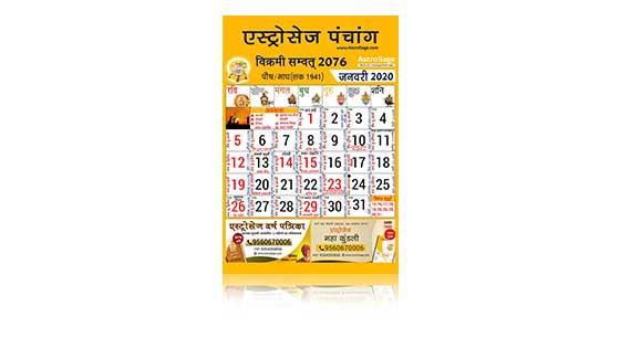 एस्ट्रोसेज पंचांग कैलेंडर 2020 - नव वर्ष हिंदी कैलेंडर 2020