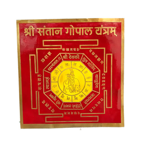 Shri Santan Gopal Yantra