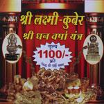 Shri Dhan Varsha Yantra