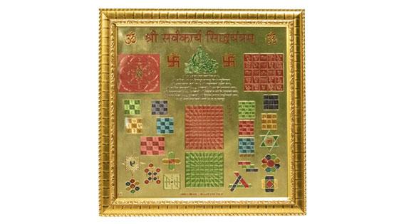 Shri Sarv Karya Siddhi Yantra