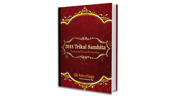 2019 त्रिकाल संहिता - कुंडली-आधारित भविष्यवाणी